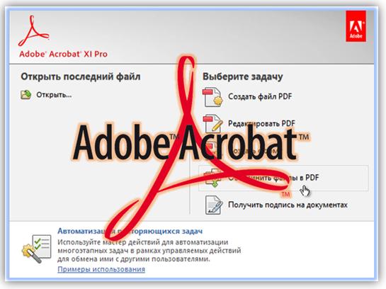 adobe скачать праграмму для документов сканнера: