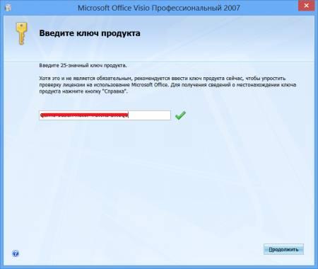 Ключ для Visio 2007 / Активация Microsoft Visio 2007 - Каталог программ